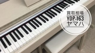 ヤマハ YDP-163 買取相場