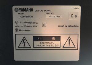 ヤマハの電子ピアノ型番確認用ステッカー