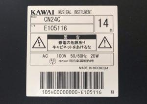 カワイの電子ピアノ型番確認用ステッカー