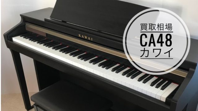 カワイ CA48 買取相場