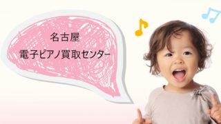 名古屋電子ピアノ買取センター