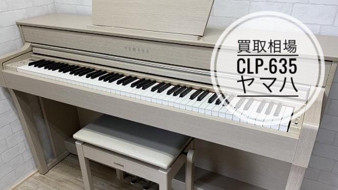 ヤマハクラビノーバ CLP635買取相場