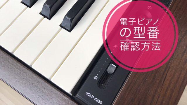 電子ピアノの型番確認方法