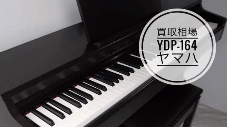 ヤマハYDP164買取相場