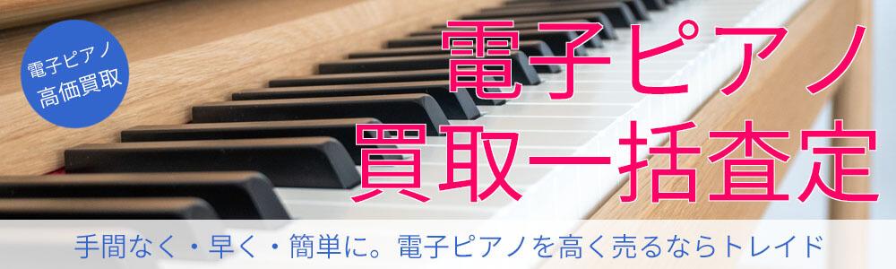 一括査定 ピアノ