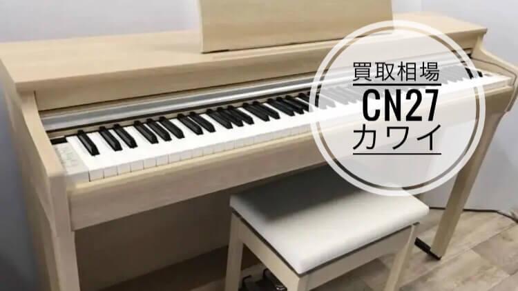買取相場 CN27 カワイ